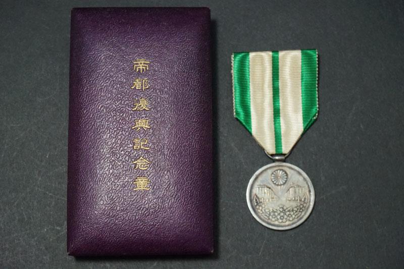 帝都復興記念章・・・戦前の日本の勲章 | 骨董品などの遺品整理・買取 ...