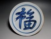 北大路魯山人 (5)