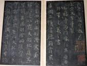 大唐三蔵聖教 (1)