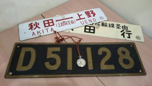 2017.06.10akita(鉄道コレクション)#買取り#サボ#SLプレート#鉄道放出品