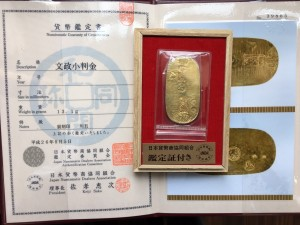 2017.07.23kooriyama(文政小判)#買取り#古銭#貨幣商組合鑑定書