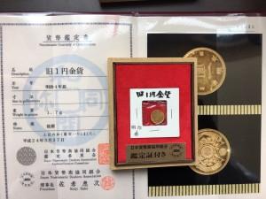 2017.07.28kooriyama(旧一円金貨)#古銭#買取り#貨幣商組合鑑定書付き