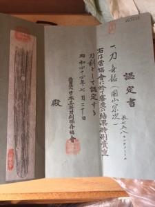2017.08.06sapporo(日本刀)#買取り#特別貴重刀剣