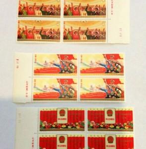 2017.08.10mito(中国切手)#高価買取り#文革期#毛主席#プレミア切手