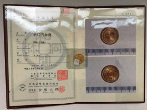 2017.08.13kooriyama(新10円金貨)#古銭#買取り