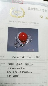 2018.01.07sapporo(血赤珊瑚)#買取り#色石宝石#ジュエリー