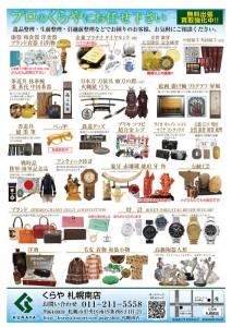 ポスター くらや札幌南店