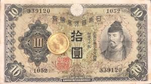 十圓金貨_くらや松戸店