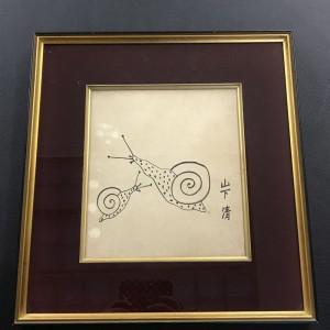 日本の画家 山下清 ペン画 遺品整理 片付け- くらや佐賀店