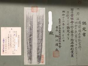 認定書・くらや札幌南店