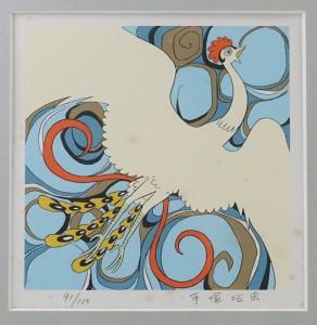 絵画 手塚治虫 買取り 火の鳥 漫画家 リトグラフ