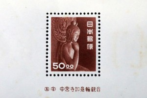 切手 弥勒菩薩像 国宝小型シート 普通切手 記念切手 特殊切手 買取り 買取専門店 くらや松戸店