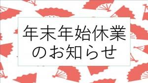 年末年始休業のお知らせ(赤色)