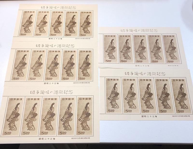 切手 切手趣味の週間記念 昭和23年 見返り美人 買取 買取専門店 くらや札幌西店