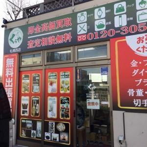 店舗外観 買取専門店 くらや札幌西店