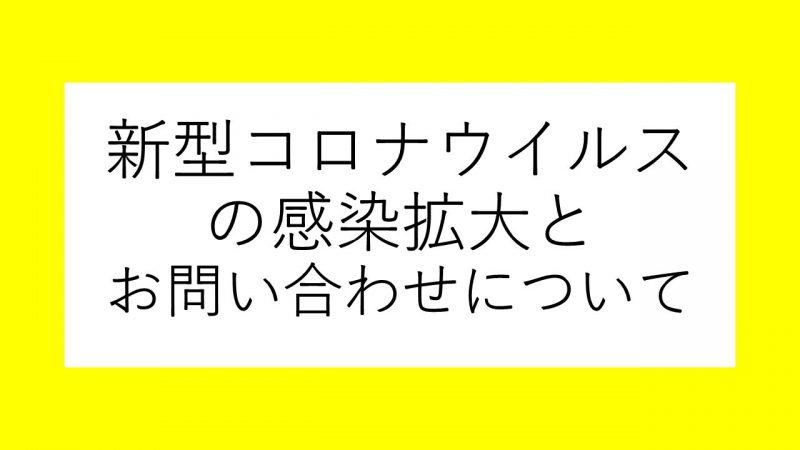 コロナ0501黄色