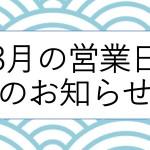 8月の営業日のお知らせ_page-0001 aa