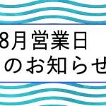 8月営業日のお知らせ_2021